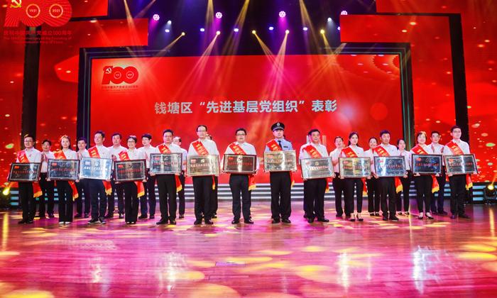 中欣晶圆受邀出席杭州市钱塘区庆祝中国共产党成立一百周年文艺晚会并荣获表彰!